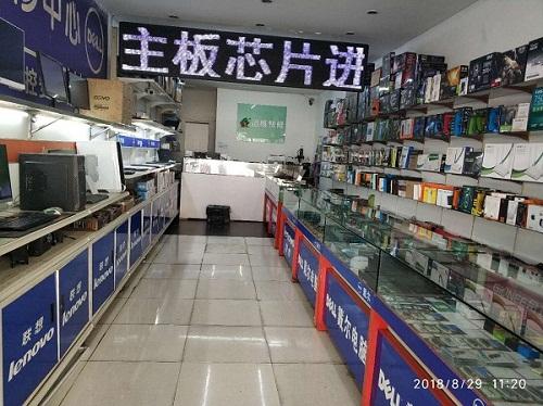 重庆北碚迅维快修加盟店