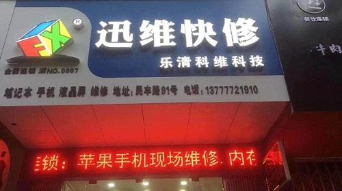 浙江乐清迅维快修加盟店