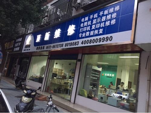 浙江湖州迅维快修加盟店