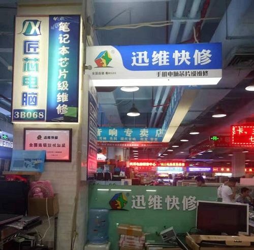 广东深圳迅维快修加盟店