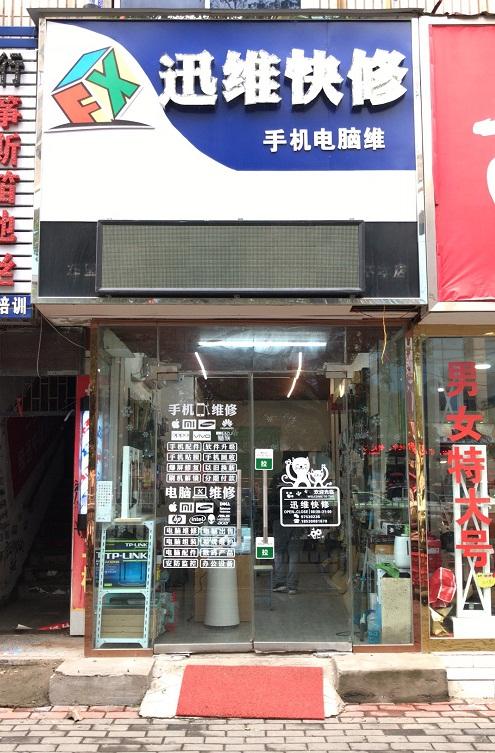 河南省郑州市迅维快修加