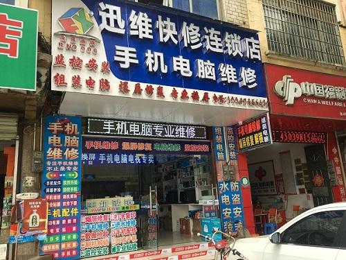 广西桂平迅维快修加盟店