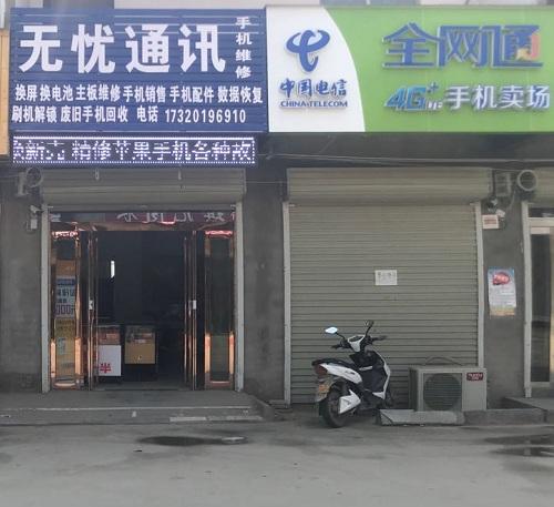 河南省郑州无忧通讯