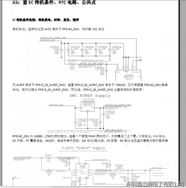 史上最全苹果k18时序图+电路分析