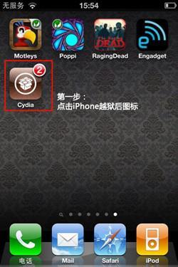 iphone4手机解锁