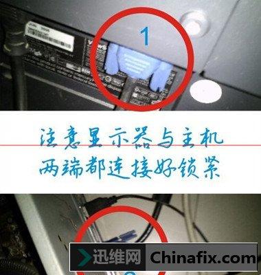 电脑显示屏没信号怎么办?