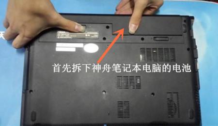 笔记本用的时间久了,里面灰尘越来越多,风扇会被堵住,笔记本热量排不出去,起不到散热作用,时间一长其他硬件也能造成损坏,所以我们要养成定期清理的好习惯,以延长笔记本的使用寿命。如何进行清理呢?我用的是神舟笔记本电脑,下面给大家分享一下神舟笔记本电脑优雅A400-D52拆机图解。