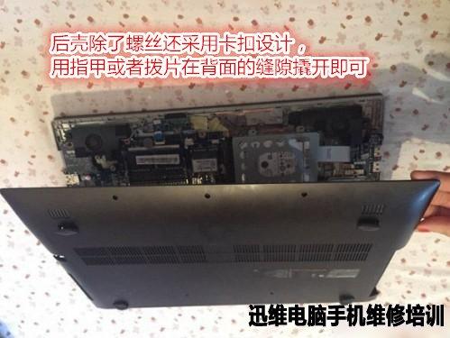 联想z500笔记本拆机图解