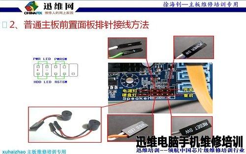 3(asus主板前置面板排针接线