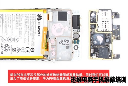 华为p9高配版拆机教程_迅维电脑维修