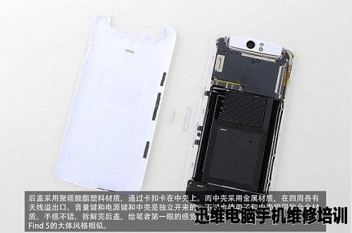 智能手机oppo n1拆解全过程