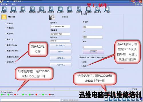 魅族mx2主板电路图数据恢复