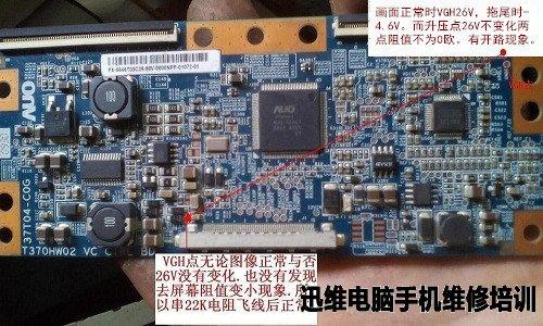 46寸tcl液晶电视逻辑板故障维修案例