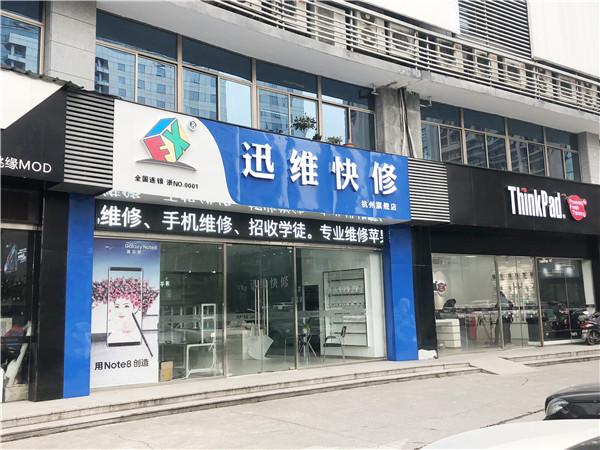 迅维杭州分公司旗舰店简介