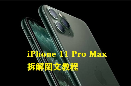 iPhone 11 Pro Max拆解