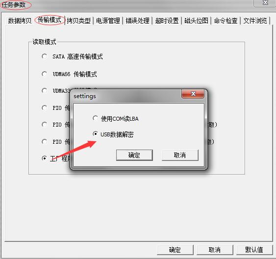 西数USB加密硬盘数据恢复高级教程