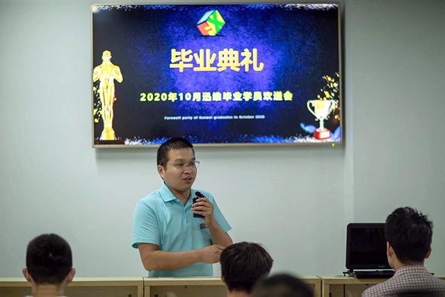金秋十月毕业季,迅维培训2020.10月毕业典礼