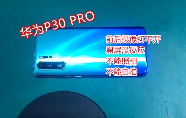 华为P30 Pro手机前后摄像打不开故障维修