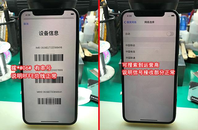 iPhone 11 Pro手机插卡无信号维修 图2
