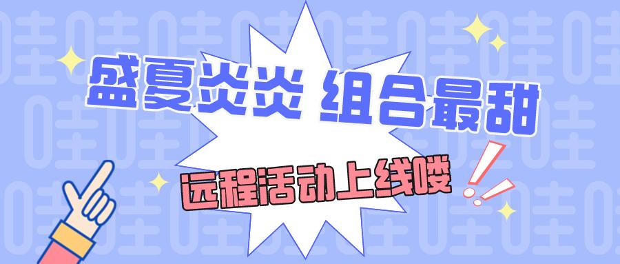 """""""盛夏炎炎,组合最甜""""迅维远程培训活动上线喽!"""
